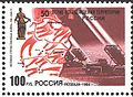 Russia stamp no. 161.jpg