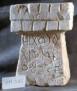 Ancient South Arabian script - Image: Sana' national museum 03