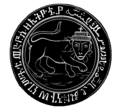 "Seal of ""The King of Kings, Theodore of Ethiopia"".png"