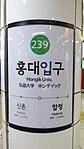 Seoul-metro-239-Hongik-university-station-sign-20181121-082832.jpg