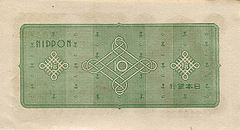 Series A 10 Yen Bank of Japan note - back.jpg