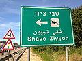 Shave Ziyyon (Shavei Tzion) sign.jpg