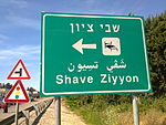 Shave Ziyyon (Shavei Tzion) sign