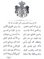 Shawqi's Poem to Abbas II Helmy.png