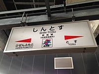 Shin-Tosu Station Sign (Nagasaki Main Line).jpg