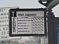 Shosse Enthusiastov, Prospekt Budennogo station, tram timetables (4316367811).jpg