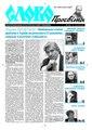 Slovo-02-2012.pdf
