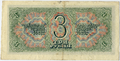 Soviet Union-1938-Banknote-3-Reverse.png
