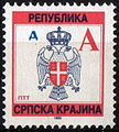 StampSerbianKrajina1993Michel17.jpg