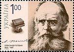 Stamp 2010 Potebnia (1).jpg
