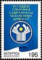 Stamp of Belarus - 2001 - Colnect 280981 - Emblem of Union Independence States.jpeg