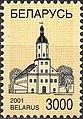 Stamp of Belarus - 2001 - Colnect 280994 - Town Hall Nesvizh.jpeg
