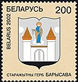 Stamp of Belarus - 2002 - Colnect 280997 - Old Arms of Borisov.jpeg