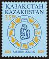 Stamp of Kazakhstan 460.jpg