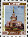 Stamp of USSR 1788.jpg