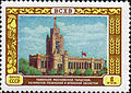 Stamp of USSR 1870.jpg