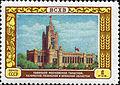 Stamp of USSR 1870.jpg