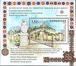Stamps of Azerbaijan, 2016-1281 - suvenir.jpg
