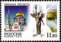 Stamps of Russia, 2011-1554.jpg