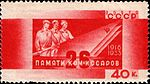 Stamps of the Soviet Union, 1933 443.jpg