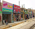 Street and shops in Madaba, Jordan.jpg