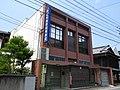 Sukumo shogin shinyokumiai.jpg
