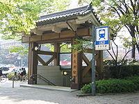 Surface Entrance to Shiyakusho Station (Nagoya-Japan).jpg