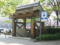 Surface Entrance to Shiyakusho Station (Nagoya-Japan).jpg