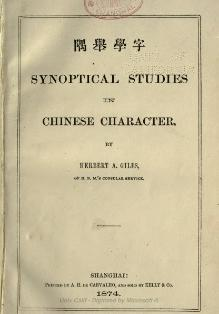 Synoptical studies in the Chinese character (1874).djvu