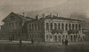 Iași National Theatre - The old building of the National Theatre, 1846