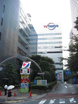 TV Tokyo - Former TV Tokyo Toranomon headquarters