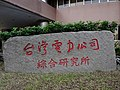 Taiwan Power Research Institute stele 20171028.jpg