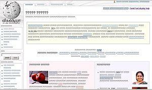 விக்கிப்பீடியா:Font help - தமிழ்