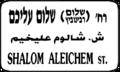 Tel Aviv street sign.png