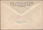 The Soviet Union 1977 Illustrated stamped envelope Lapkin 77-679(12458)back(The Orlov Trotter).png