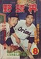 The Yakyukai magagine august 1956 issue Scan10004.JPG