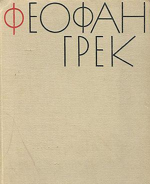Viktor Lazarev cover