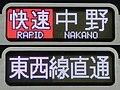 Tokyometro15000 sideled rapid nakano.jpg