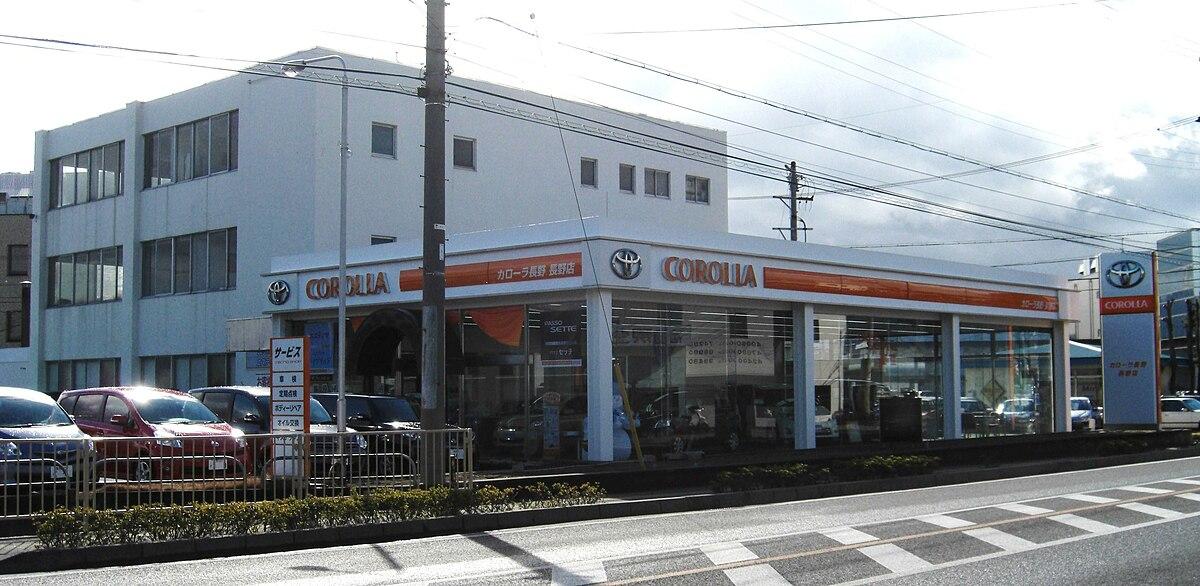 トヨタカローラ店 Wikipedia