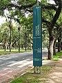 University of São Paulo (March 2018) 06.jpg