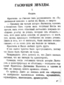 V.M. Doroshevich-Collection of Works. Volume VIII. Stage-51.png