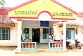 Varandarappilly grama panchayath office.JPG