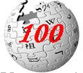 Viquibola 100.jpg