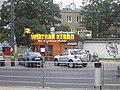 Wiatrak Kebab (32213755411).jpg