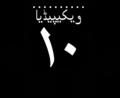 Wiki10 urdu1.png