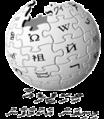 Wikipedia-logo-dv.png