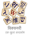 Wiktionary-logo-ne.png