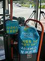 Yeosu bus 2012 expo 3.JPG