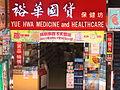 Yue Hwa Medicine and Healthcare (Hong Kong).jpg