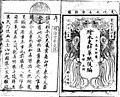 Yufu Zenden Ehon Sarashina Soshi Kohen Volume 1 cropped Yufu Zenden Ehon Sarashina Soshi Kohen Volume 1 Frame 3.jpg